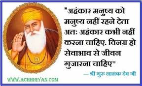 LORD GURU NANAK JI MESSAGE TO WORLD
